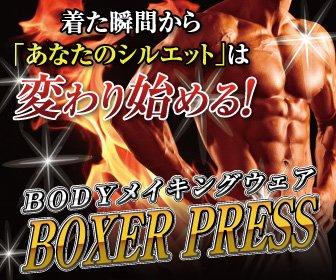 着ているだけで体幹をサポートしながら筋トレができる!ぽっこりお腹、 体型が気になるけど運動をする時間がない方に!Boxer Press(ボクサープレス)→https://mttag.com/s/o-JVyGqA5D0 #筋トレ #加圧シャツpic.twitter.com/qAZe0Xc1ka