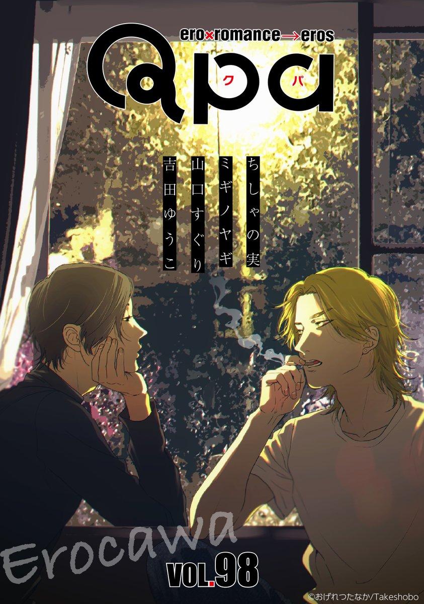 Qpa Vol.98 エロカワちしゃの実/ミギノヤギ/山口すぐり/吉田ゆうこ【ebookjapan】【Renta!】