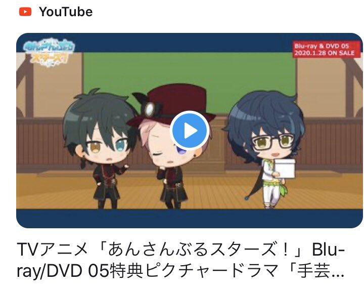 あんさん ぶる スターズ アニメ 動画