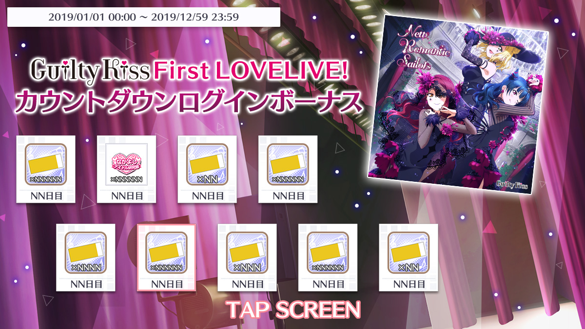 Guilty Kiss First LOVELIVE! 開催記念キャンペーン  ライブ開催を記念したログインボーナスを1/30(木)より実施❣ また、Guilty Kissが歌う「New Romantic Sailors」の期… https://t.co/P6Akl6vGgE
