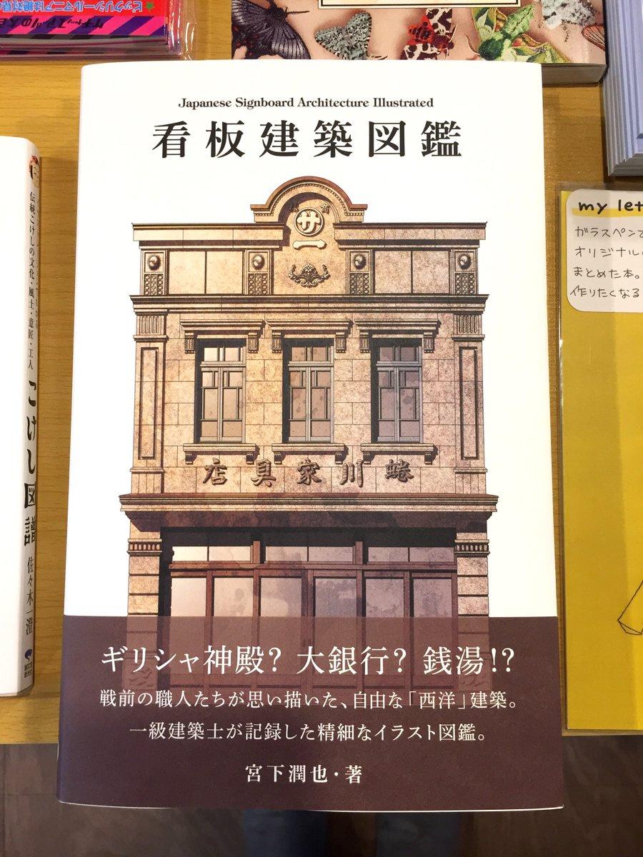 【再入荷情報】大福書林さんがリリースした最高の本『看板建築図鑑』再入荷しました!!昭和初期に作られた、町屋なのに正面だけ様々な装飾を施された不思議で素敵な建築たちを紹介。時代背景も建物も絵も、とにかく全部が最高です!!