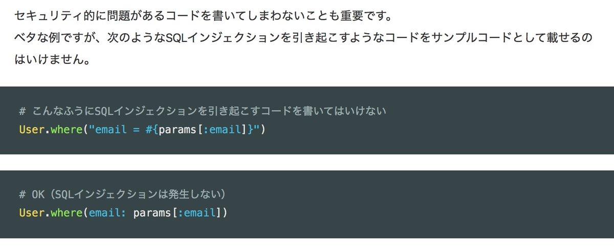 「バッドプラクティスを書くな」に加えて、「セキュリティ的に問題があるコードを書くな」も追記しておきました。「よいサンプルコード」ってどんなサンプルコード? 〜Qiitaや技術ブログを書くときに気を付けること〜