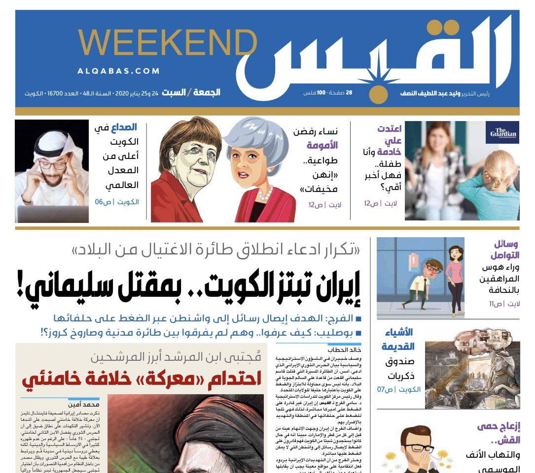 مقتل قاسم سليماني مع ابو مهدي المهندس في عملية البرق الازرق    - صفحة 5 EPBvKaTUcAEtbPE