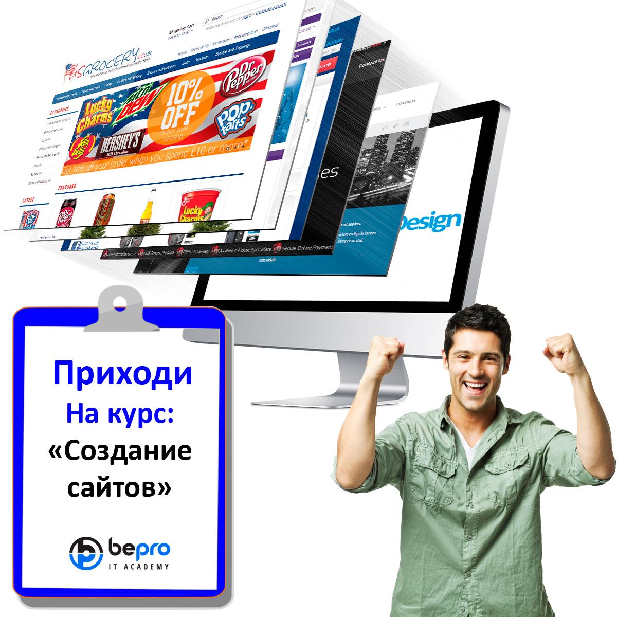 Курсы создание сайтов пушкино информационные сайты каталог компаний