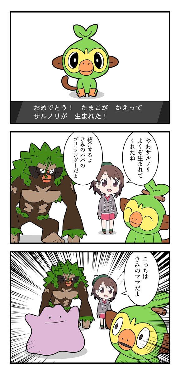 ポケットモンスター絶 / 望 9