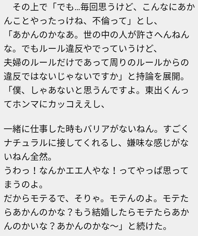 ナインティナイン岡村隆史さんの不倫に対する見解東出昌大の場合←→後藤真希の場合ナチュラルに男女差別する人でもう笑えないわ。