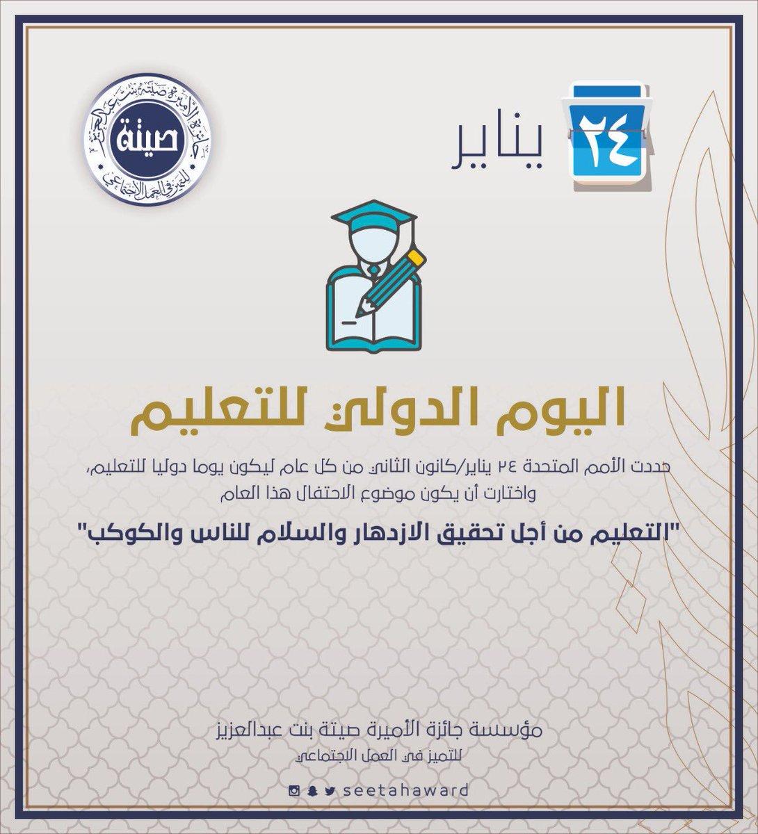 >اليوم الدولي للتعليم