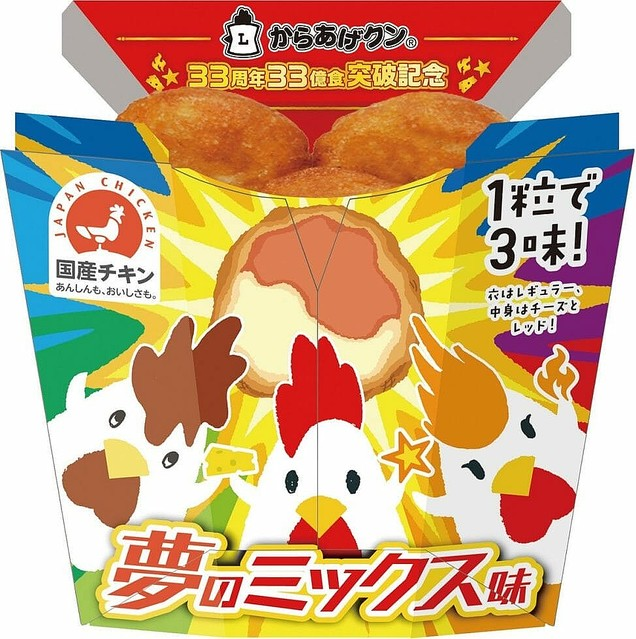 【1粒で3味】ローソン「からあげクン 夢のミックス味」登場!「レギュラー」「北海道チーズ味」「レッド」の味わいを一度に楽しめるメニュー。28日に発売されます。