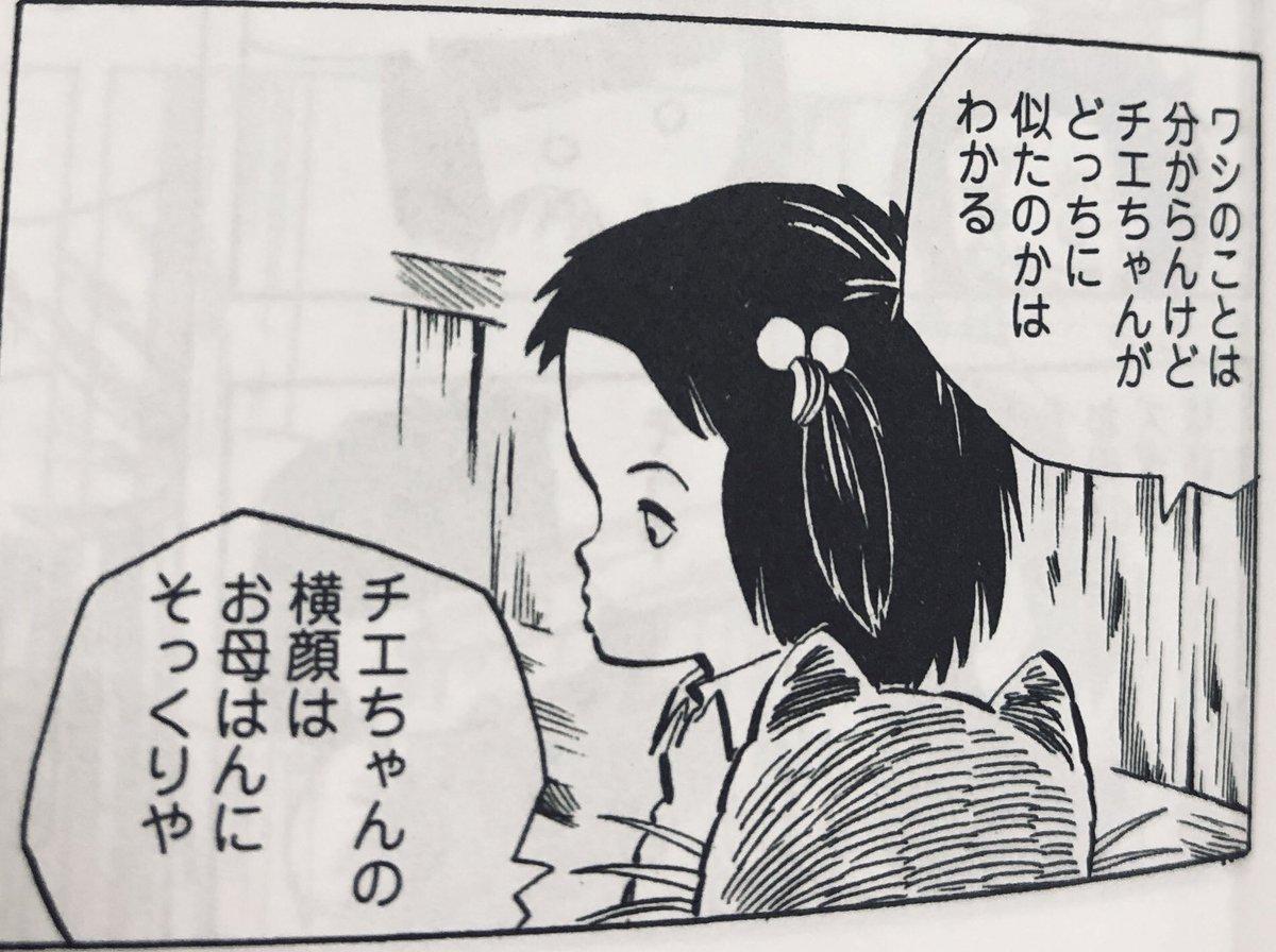 小鉄だけが知っている。---じゃりン子チエ(4) (双葉文庫)