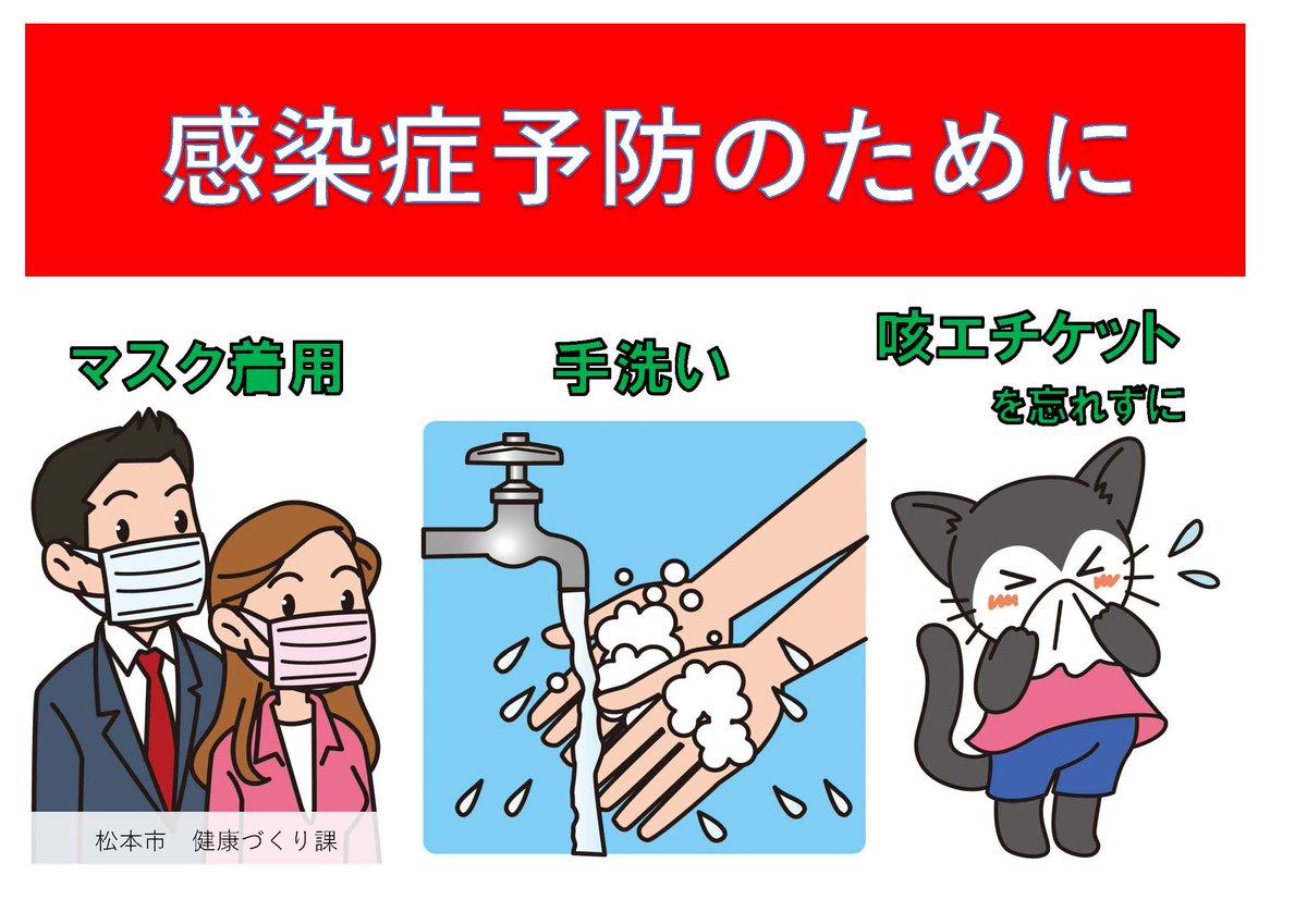 市 コロナ twitter 長野