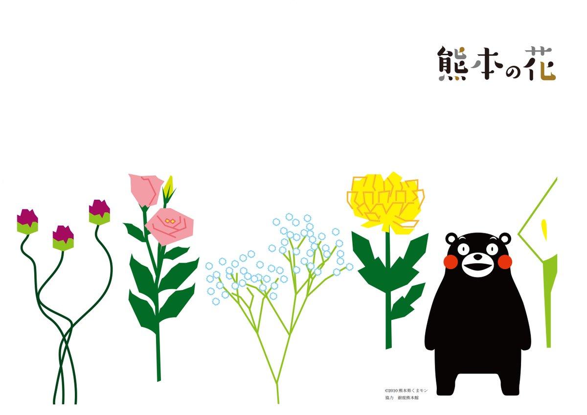 「日本一早いお花見」で、くまモンが来場者に花をプレゼント