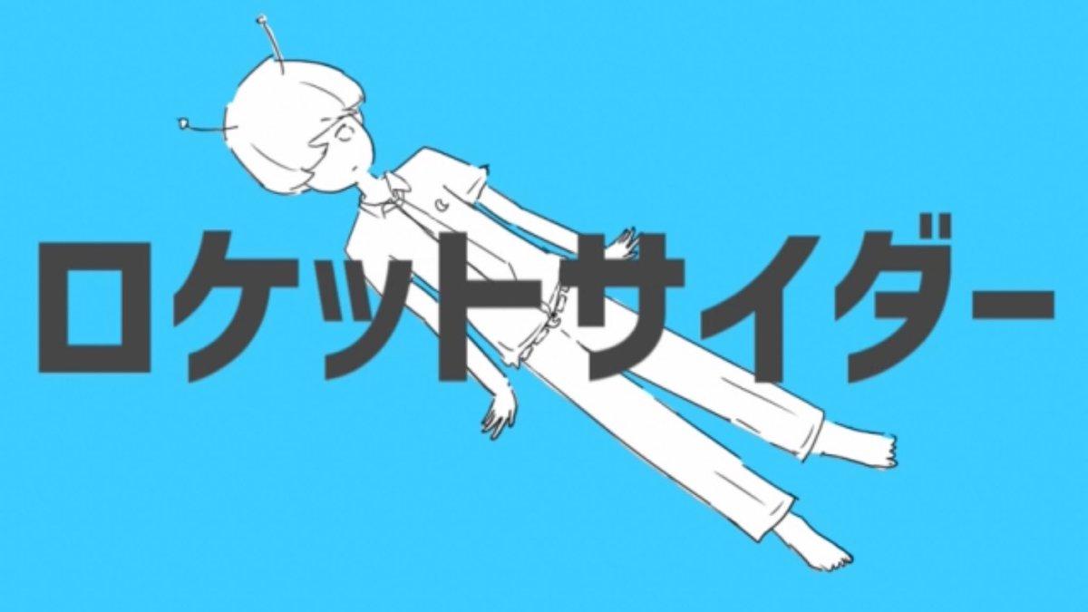 明日の18時からみんなで「ロケットサイダー」みよっか2020.1.25 18:00 プレミア公開🚀