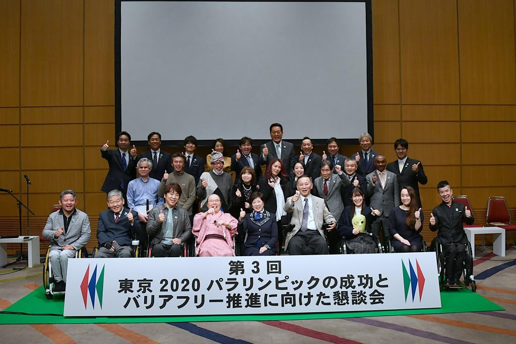 東京2020パラリンピックの成功とバリアフリー推進に向けた懇談会(第3回)開催報告