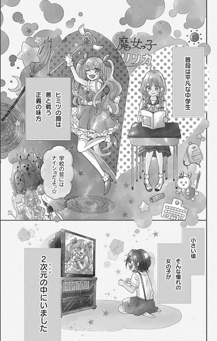 コスプレ趣味が会社の上司にバレてプロポーズされる漫画です(1/14)