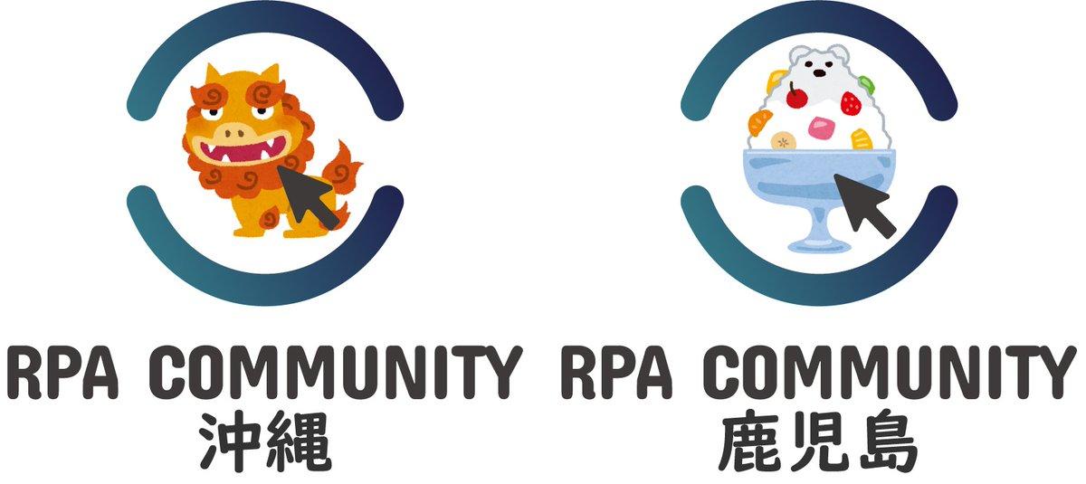 伝説の「沖縄日帰り」を実現できるかな。というわけで、RPACommunityに沖縄支部と鹿児島支部が誕生!初回イベントに向け計画中!地方の熱い想いを全国に繋げる!これがコミュニティ盛り上がりの一つのポイント!実践どんどん進めます!#RPALT #沖縄 #鹿児島 #Mitzコミュ