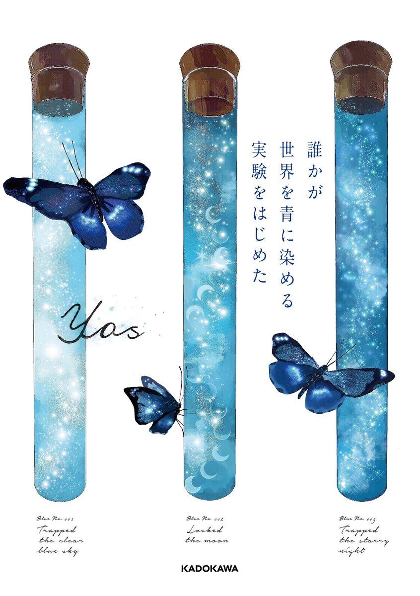 """《お知らせ》  この度、KADOKAWA様より初作品集『誰かが世界を青に染める実験をはじめた』が3月5日に発売されます。""""実験""""をテーマに描き下ろした作品が満載です。絵だけでなく、自身が集めた実験道具や絵のモチーフに使用した小物などの写真のページもあり、""""青""""が詰まった一冊になっています🦋"""