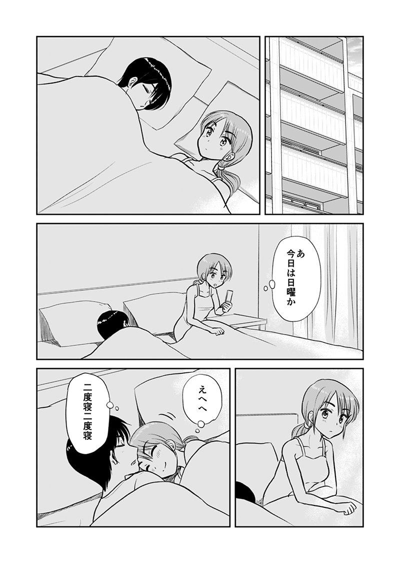 【三年差】休日の朝