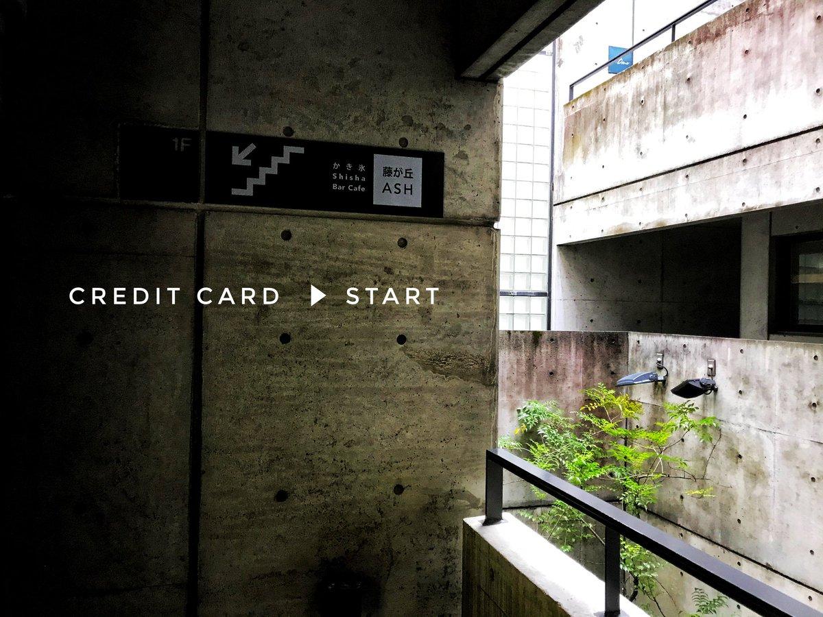 【クレジット決済はじまります✨】お待たせ致しました。ASHでも、クレジットカード決済のご準備が整いました◎お支払い方法の幅が増えてより使いやすくなりました。夜ASH、まったりとお待ちしています。