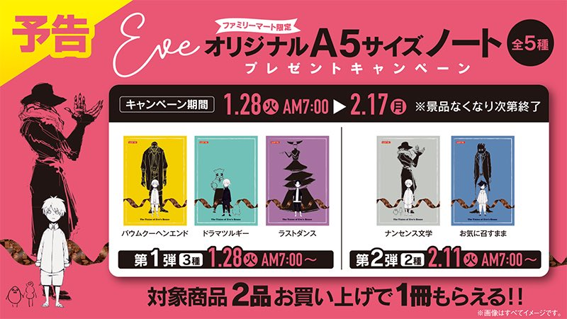 全国のファミリーマート店舗にて「Eve」オリジナルA5ノートプレゼントキャンペーン実施が決定いたしました。1/28(火)朝7時から、対象のお菓子2個ご購入毎に「オリジナルA5ノート」が貰えます。▼詳細