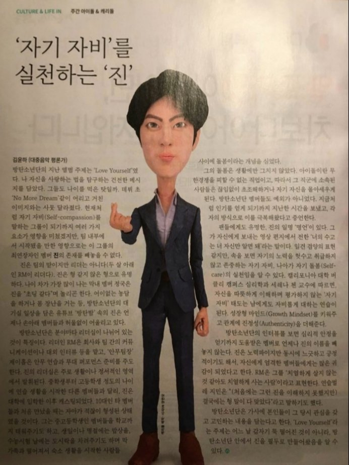 Article from @sisain_editor  JIN practicing self-compassion Randy SEO (korea pop music critic) <br>http://pic.twitter.com/1lzz4sbyxO