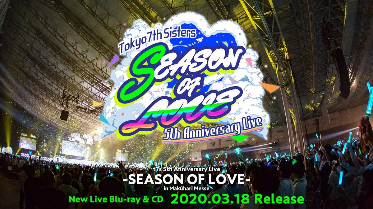 2020年3月18日(水) 同時リリース!  Tokyo 7th シスターズ 5th Anniversary Live -SEASON OF LOVE- in Makuhari Messe  2Days公演を完全収録した Blu-… https://t.co/MEwU638iv4