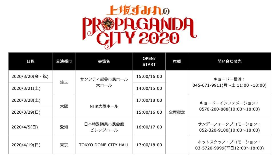 上坂すみれ ライブツアー「上坂すみれのPROPAGANDA CITY 2020」チケット一般発売がスタートしました! お申し込みはお早めに♡♡♡  ✅ツアースケジュールおよびお申し込みはこちら… https://t.co/IQABCVCHs0
