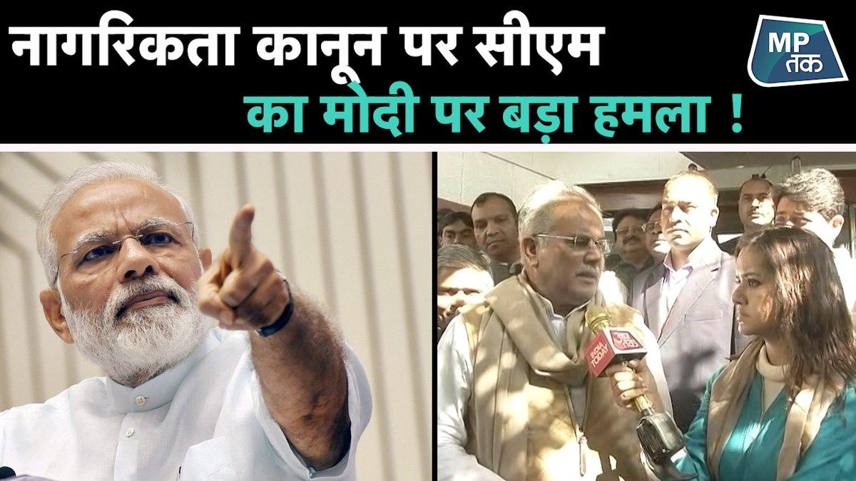 CAA पर CM का पीएम मोदी और अमित शाह पर बड़ा हमला ! | EXCLUSIVE | MPTak@bhupeshbaghel @INCIndiaLive @mausamii2u @INCChhattisgarh पूरा वीडियो देखने के लिए यहां क्लिक करें... https://www.youtube.com/watch?v=f0xW7MUlJOg…