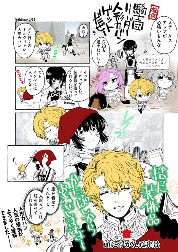 鬼頭えん🏴単行本3巻・2月発売さんの投稿画像