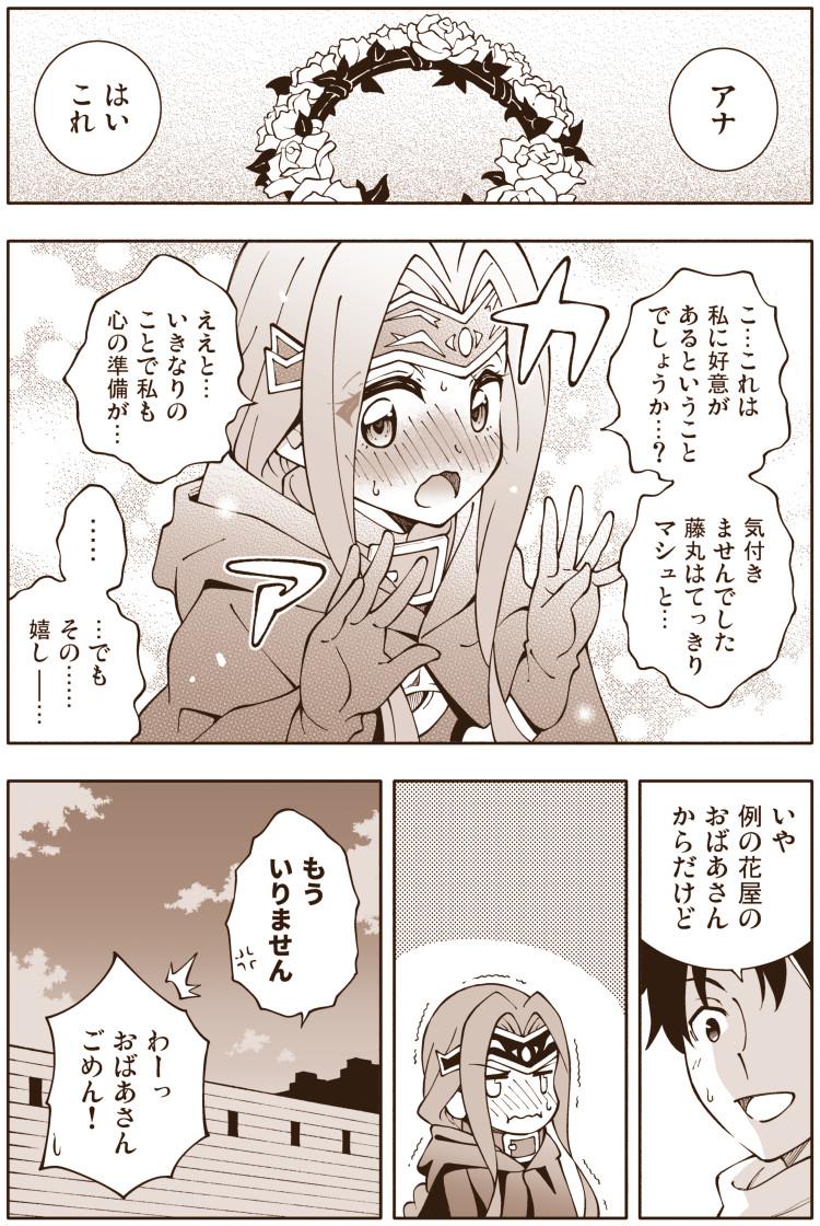 FGO漫画「お年ごろアナちゃん」告白と勘違いして焦るアナちゃんの漫画です。
