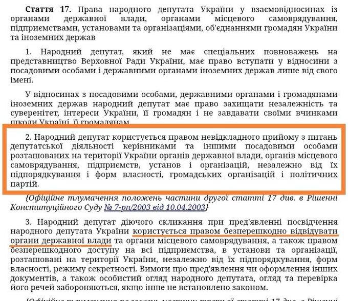 Попытка нардепов проникнуть в помещение Госбюро прямое нарушение нормы закона, - ГБР - Цензор.НЕТ 9533