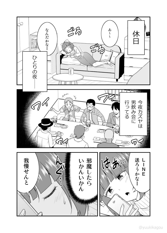 「初恋今恋ラブレター」25一人の夜に会いたくなった結果