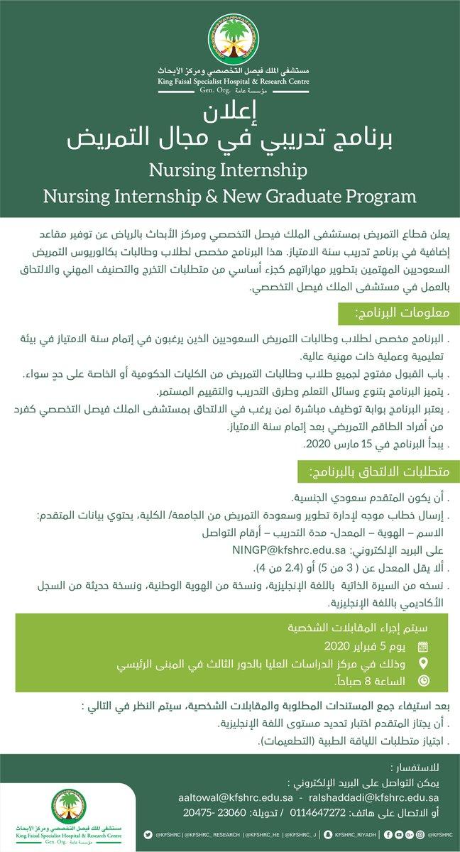 تعلن #مستشفى_الملك_فيصل عن فرص تدريبية للسعوديين والسعوديات في مجال #التمريض   - الفئة المستهدفة : طلاب و طالبات التمريض السعوديين الذين يرغبون فى اتمام سنة الامتياز  الايميل NINGP@kfshrc.edu.sa  #تمريض #تدريب #ممرضات #ممرضين #وظائف