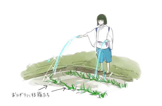 千尋の元気が出るようにまじないをかけて育てた稲