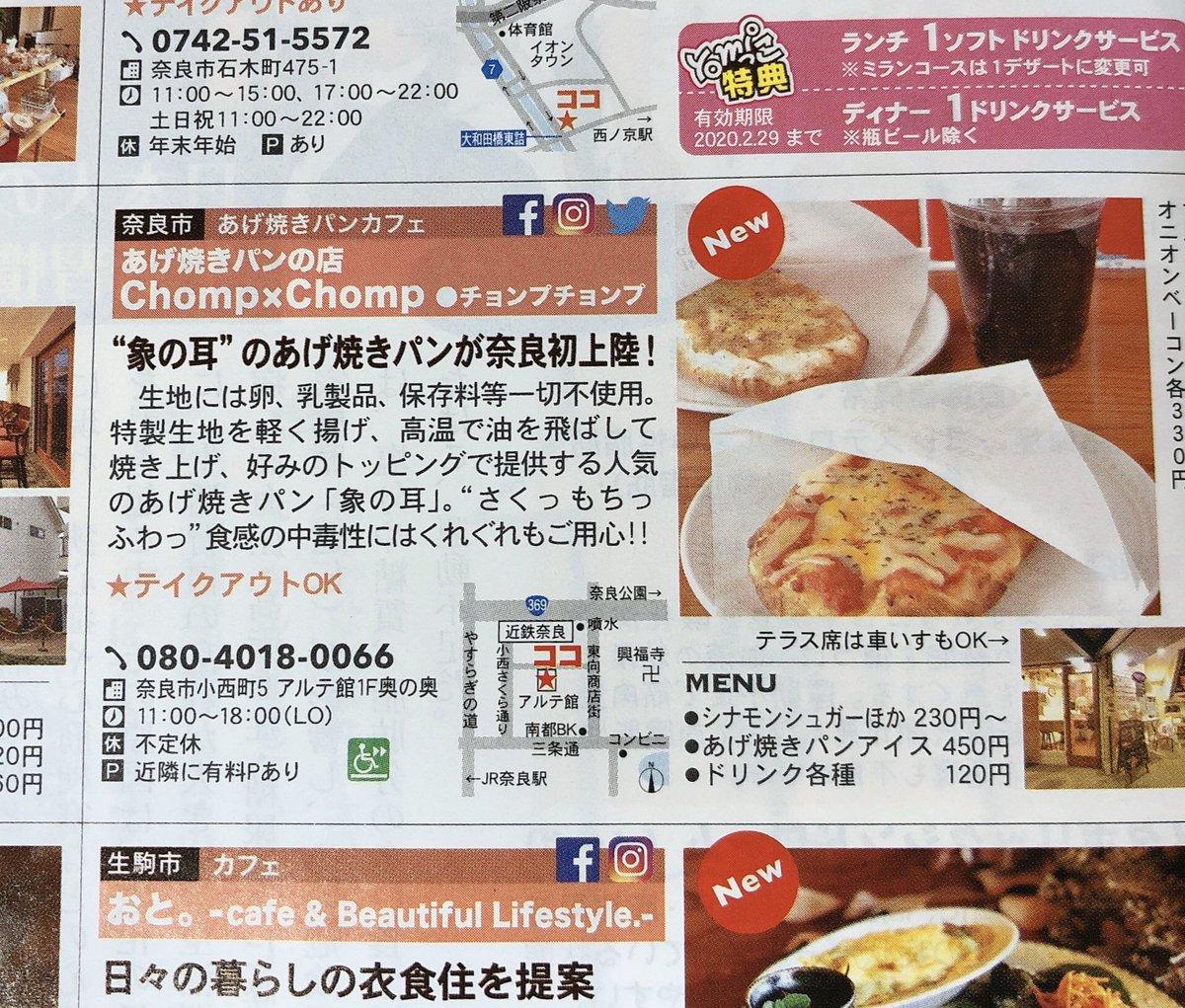 こんにちは😃チョンプ・チョンプです。 ・ 読売奈良ライフの「yomiっこ」2月号で当店を紹介していただきました‼️ 店内に掲示しておりますので是非お読みください😊 ・ 明日25日は奈良の若草山の山焼きがあります🦌 お越しになられる方は、天気が不安定ですのでお気をつけ下さい。 https://t.co/GDu6RjGYe6