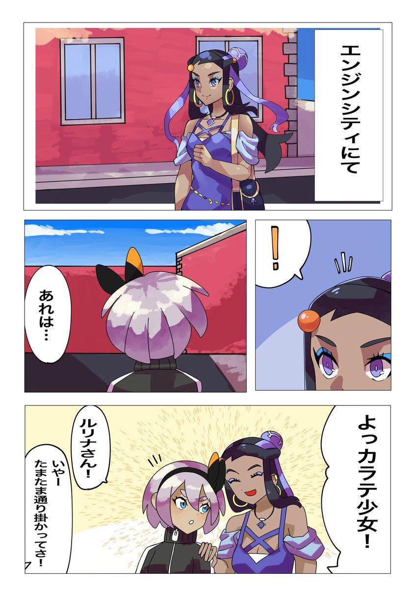 サイトウちゃんとルリナさんのマンガ