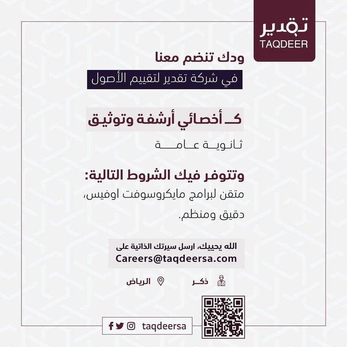 مطلوب ( أخصائي أرشفة وتوثيق) بشركة تقدير لتقيم الاصول بالرياض  الإيميل Careers@taqdeersa.com  #وظائف_الرياض #وظائف #وظائف_شاغرة