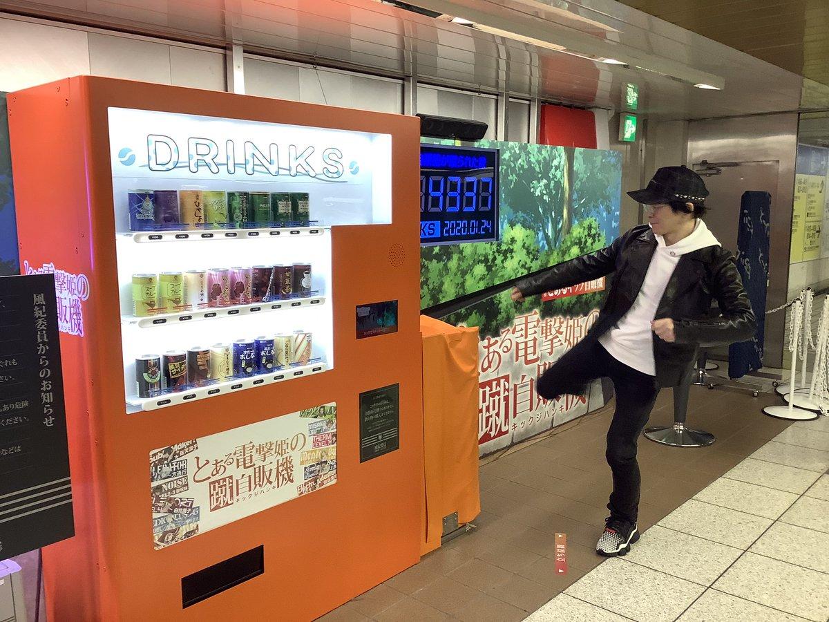 ビリビリ中学生がよく蹴ってる新宿の「とある」自販機を、オレも蹴ってきました #とあるキック自販機  #とあるIF