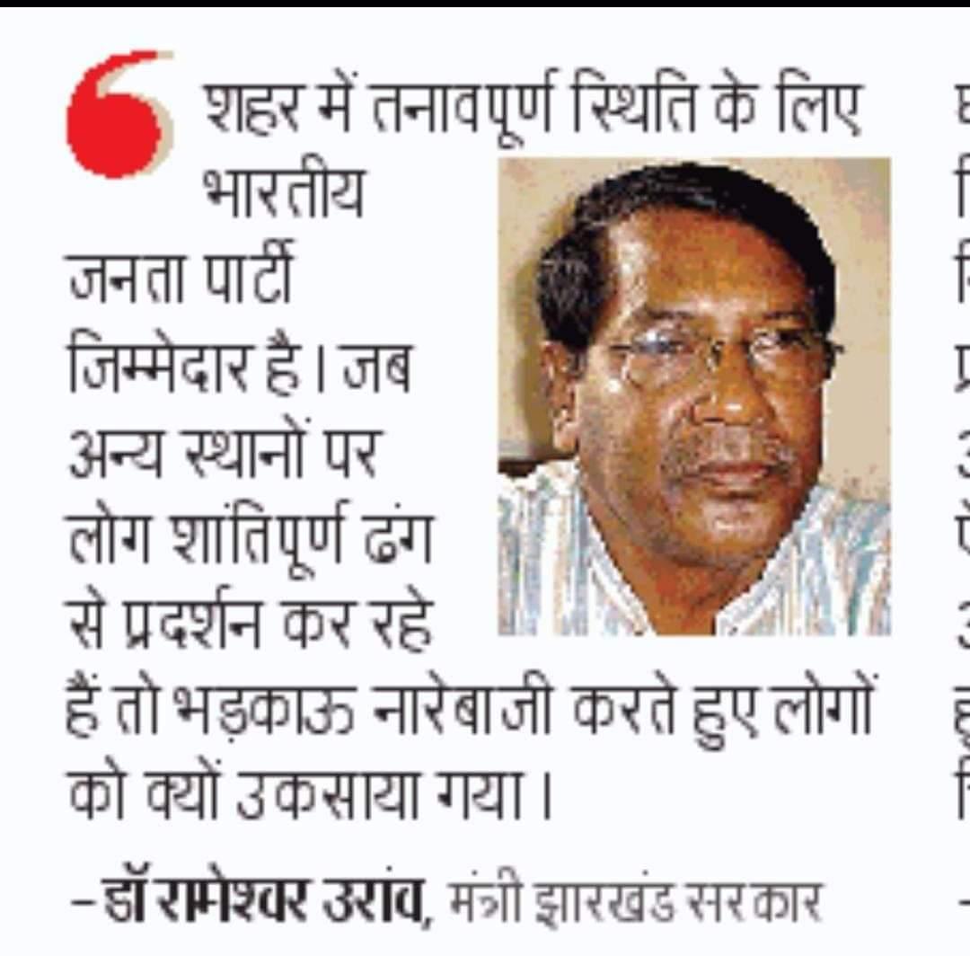 झारखंड सरकार के मंत्री डॉ० रामवेश उरांव ने कहा #लोहरदगा में जो भी हुआ हैं उसका जिम्मेदार भाजपा (@BJPJharkhand) हैं। #भड़काऊ नारेबाजी के कारण माहौल ख़राब हुआ।  @HemantSorenJMM @INCJharkhand @JharkhandCMO @aimim_nationalpic.twitter.com/nBLtspYfGG