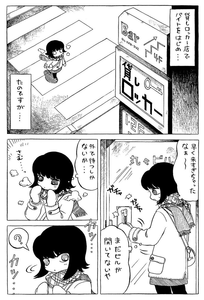 ちょっとだけ変な世界でアルバイトする漫画⑨『雪女の預けもの』(1/3)
