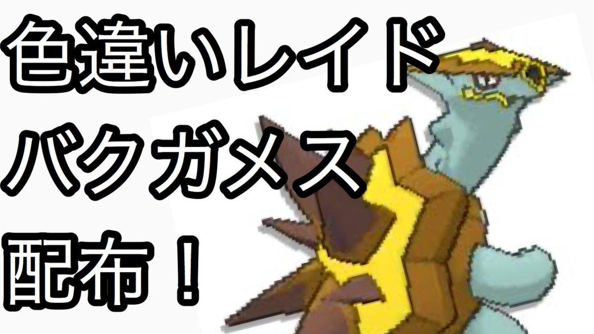 ポケモン 剣 盾 バクガメス