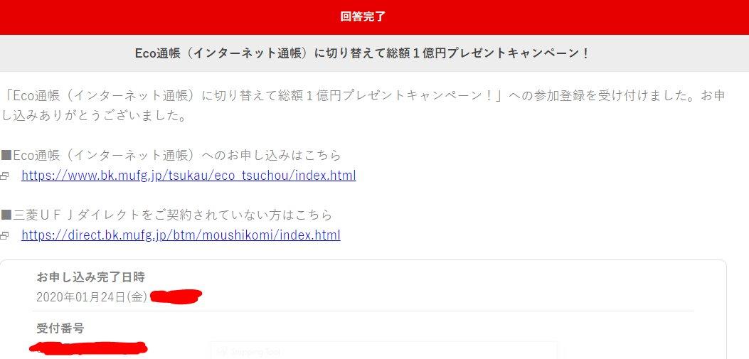 デメリット Eco 通帳 三菱UFJ銀行エコ通帳切替で1000円貰えるけどデメリットある?