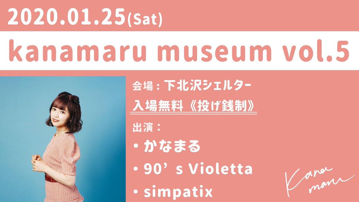 日付変わって本日は!いよいよ2020年初不定期公演kanamaru museumです🎤👶🏻3組とも音楽のジャンルは違いますが濃厚な時間になると思います!是非最初から最後まで楽しんでほしいです!当日券も出ます、途中入場も可能なのでお気軽にお越し下さいませ!詳細👇
