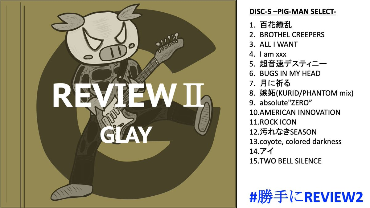 Glay review2