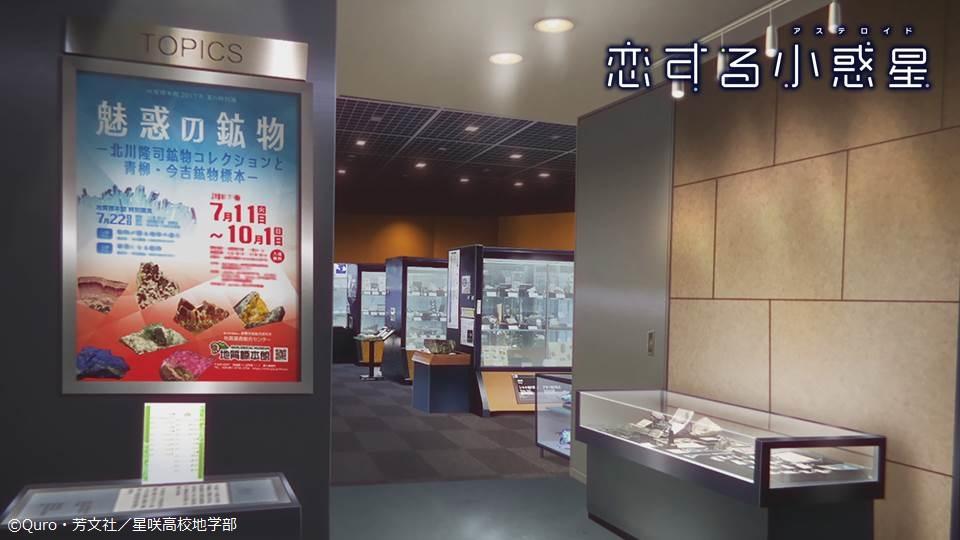 標本 館 地質 地質標本館概要 地質標本館