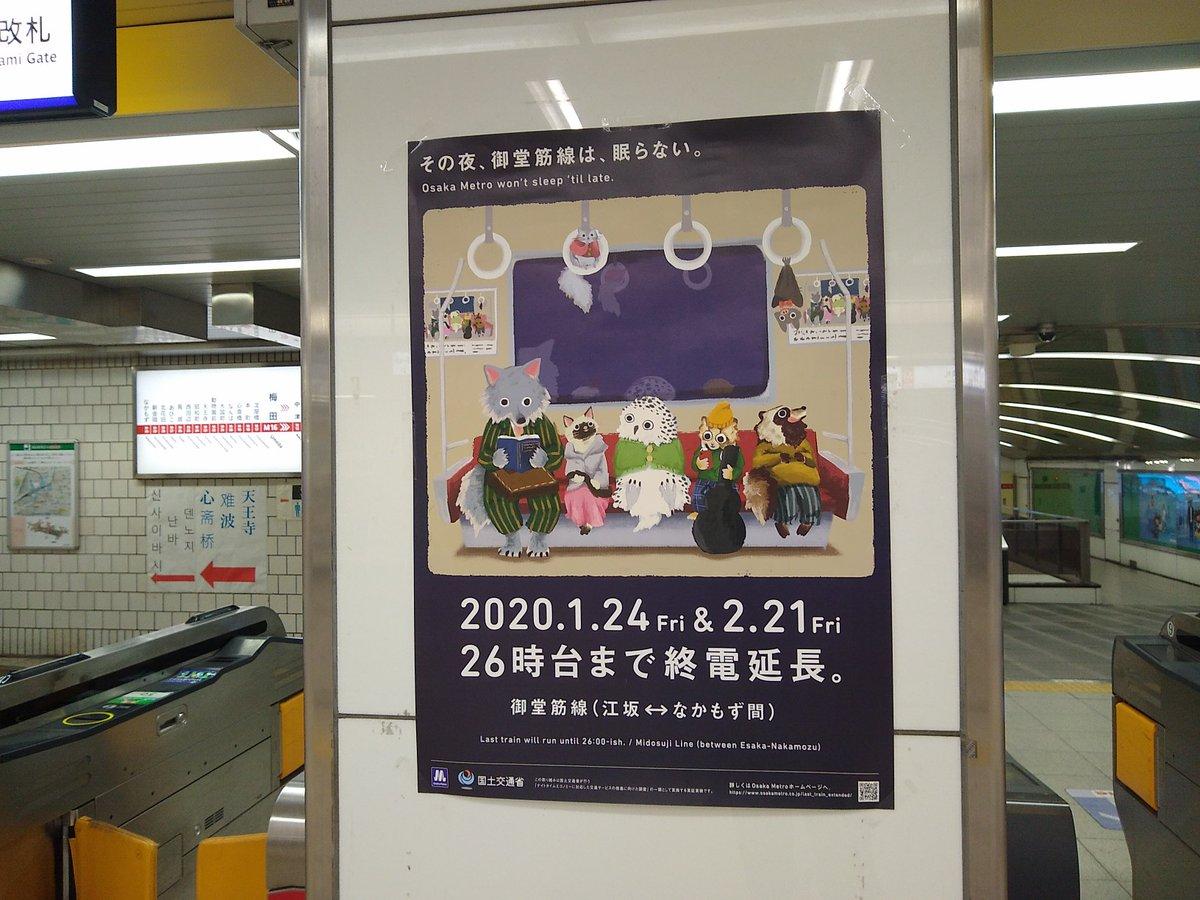 本日2時間延長祭実施中。 #大阪地下鉄 #実証実験