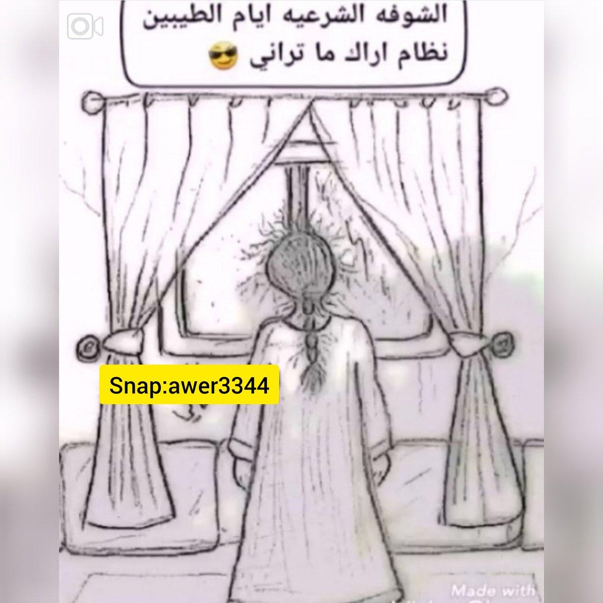 الشوفه Hashtag On Twitter