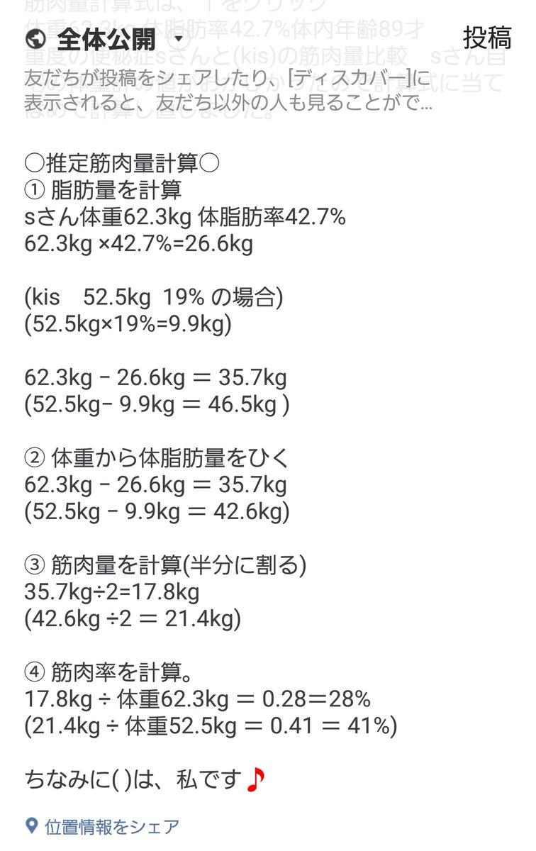 率 体 計算 脂肪