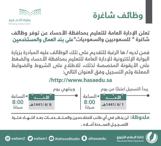 """يعلن #تعليم_الأحساء عن وظائف شاغرة على بند العمال والمستخدمين """"للسعوديين والسعوديات"""" للتقدم على تلك الوظائف الدخول عبر البوابة الرسمية على العنوان:http://hasaedu.sa #الأحساء #الأحساء_الآن"""