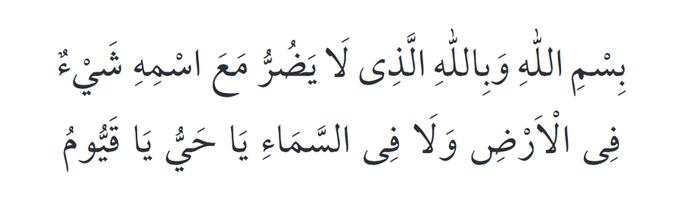 Yiyeceklerin zararından korunma besmelesi Yemek yediğinde,bir şey içtiğinde Bismillah ve billâhillezî lâ yedurru measmihî şeyun fil ardi velâ fissemâ. Yâ hayyu yâ kayyûm. dersen, o yediğin yahud içtiğinden sana hiç bir hastalık gelmez. (Ali el-Müttakî, XV, 249/40799)