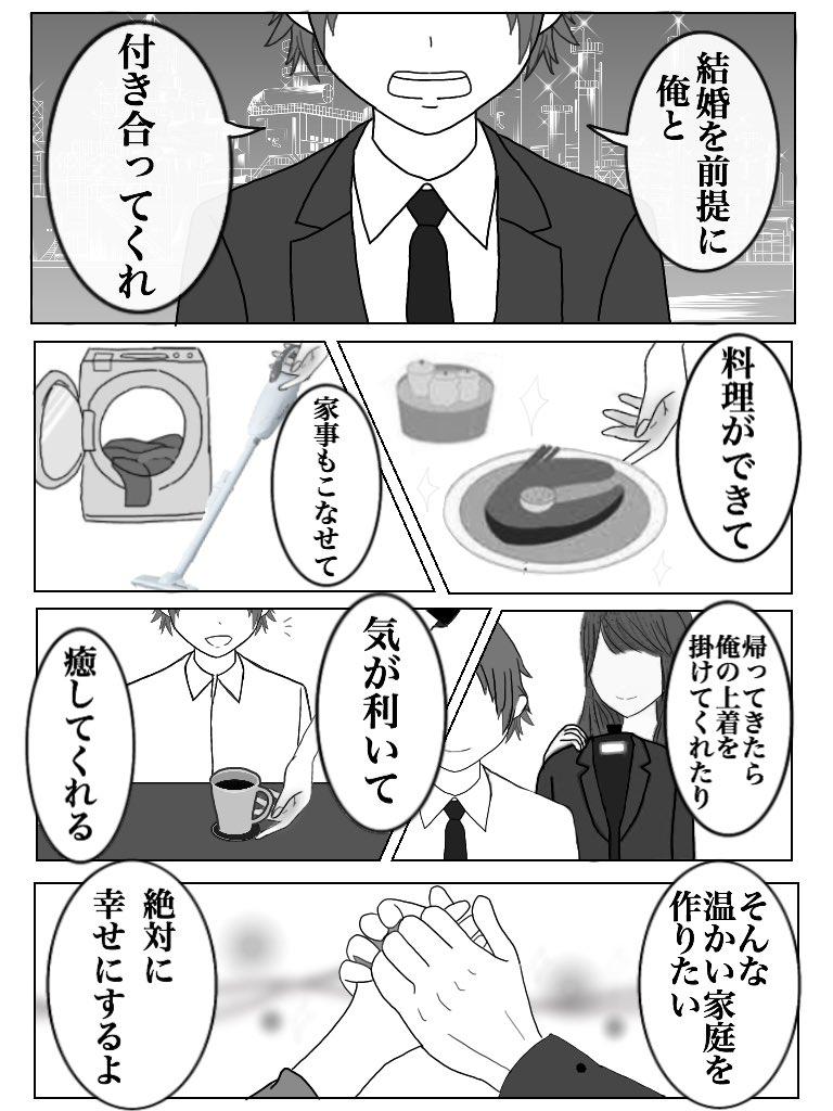 .私が結婚しない理由(家事 育児の負担).